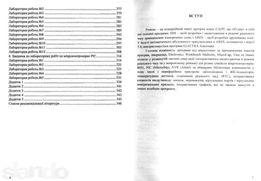 Учебник, самоучитель по программе Proteus с курсом лаб. работ