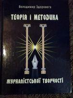 Книга по журналистике В. Здоровега