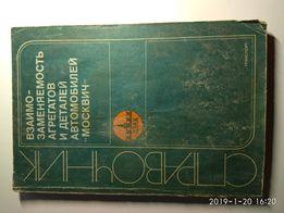 """Книга""""Взаимозаменяемость агрегатов авто.Москвич"""""""