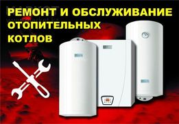 Ремонт газовых котлов и проточных водонагревателей.