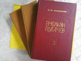 """В В. Шишков.""""Емельян Пугачев"""" историческое повествование в 3-х книгах."""
