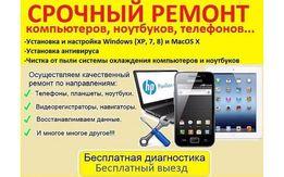 Ремонт ноутбуков,компьютеров,мониторов,планшетов в Луганске