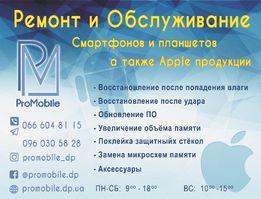 Ремонт и Обслуживание Смартфонов и Планшетов Android и Apple