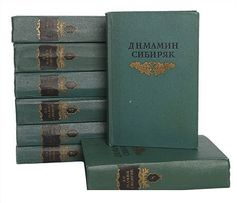 Д. Н. Мамин-Сибиряк. Собрание сочинений в 8 томах (комплект из 8 книг)