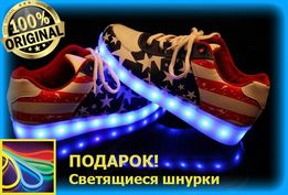 Светящиеся кроссовки American Style. В наличии. БЕЗ ПРЕДОПЛАТ
