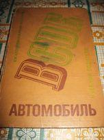 Продается книга Автомобиль категории , В С Д Е.