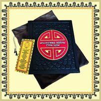 """Книга в кожаном переплёте ручной работы """"Искусство войны Сунь-цзы"""""""