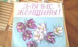 """Виниловая пластинка,сборник советской поп-музыки""""Для Вас,женщины"""""""