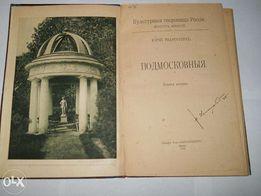 Книги Ю.Шамурин-Культурные сокровища России