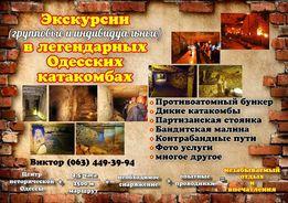 Экскурсии в легендарных Одесских катакомбах