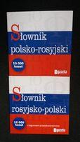 Słownik rosyjsko - polski / polsko - rosyjski