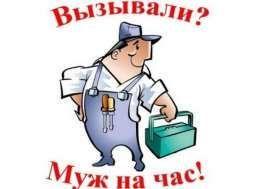 """Мелкий бытовой ремонт """"Муж на час"""""""