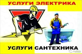 Электромонтажные работы!!! Услуги сантехника!!!