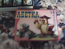 Абетка 12 кубиков 60 грн