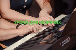 Уроки игры на фортепиано для НЕЗРЯЧИХ у Вас на дому