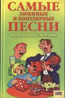 Карина Алексеевна Волкова - Самые любимые и популярные песни