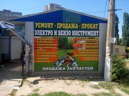 Ремонт электро и бензо инструмента бензопил генераторов и.т.д СЕРВИС