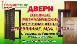 Двери Входные Металлические Распродажа Скидки до 60%