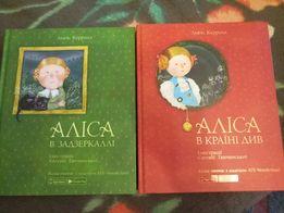 Набор Аліса в країні див АТБ Алиса в стране чудес и Алиса в зазеркалье