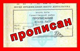 Прописка в Одессе за 1200. Дешевле не найдете