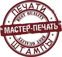 Изготовление печатей и штампов. Доставка по всей Украине Мастер-Печать