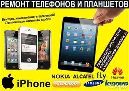 Ремонт телефонов, планшетов, ноутбуков, ультрабуков