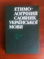 Етимологічний словник української мови. т. 3
