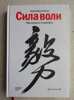 Книга Сила воли - Келли Макгонигал