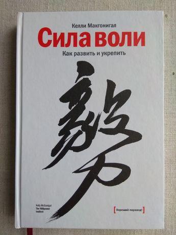 Книга Сила воли - Келли Макгонигал Киев - изображение 1
