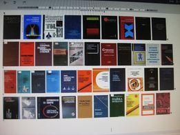 Продам библиотеку или отдельную книгу по сварочному производству