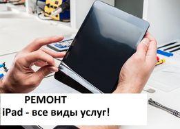 Ремонт iPad (Air) 2/3/4 mini - замена экрана, тачскрина, все виды услу