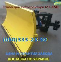 Лопата-отвал для мототрактора МТ-150 відвал доставка гарантия