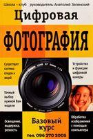 Курсы-Школа, Обучение цифровой фотографии/студия, авт. А.Зеленский