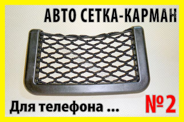 Авто сетка мини карман №2 держатель телефона GPS Черкассы - изображение 1