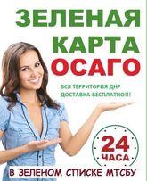 Зеленая карта, ОСАГО РФ,СКИДКИ ДО 40%