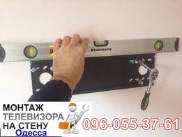 установка телевизора на стену в Одессе- качественно и с гарантией.