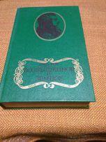 """Продам книгу """"Возвишеное и земное"""""""