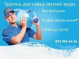 Доставка питної води