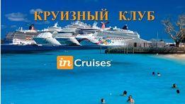 Круизные путешествия на лайнерх