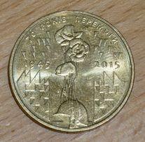 Продам монету 1 гривна 2015 70 лет победы