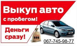 Автовыкуп Хмельницкий.Авто выкуп в Хмельницком.Автовикуп.Викуп авто