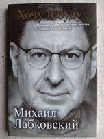 Книга Хочу и буду - Михаил Лабковский