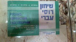 Продам в Севастополе Русско-еврейский разговорник