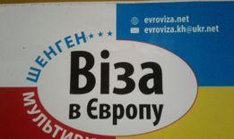 Віза.Оформленя документів,для робочої польської візи.Запрошення.