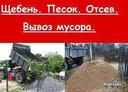 Чернозем песок щебень