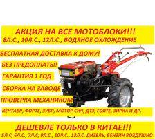 МОТОБЛОКИ ПО АКЦИИ! Доставка даром! Николаев, область, вся Украина.