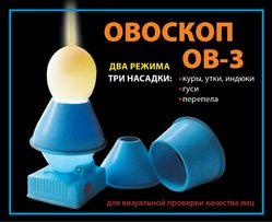 Овоскоп для проверки качества яиц