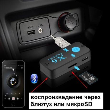 Bluetooth AUX приемник+MP3 ПЛЕЕР SD, гарнитура, беспроводные наушники Кривой Рог - изображение 1