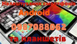 Налаштування смартфонів та планшетів Android