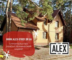Строительство домов , ремонт квартир под ключ Днепр